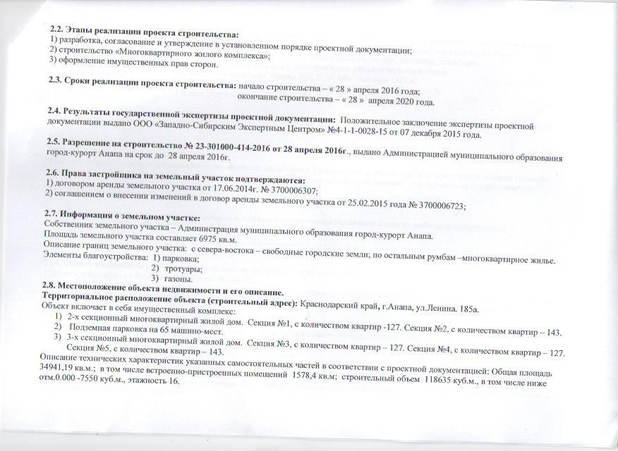 Проектная декларация 2.jpg
