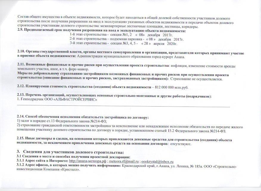 Проектная декларация 3.jpg