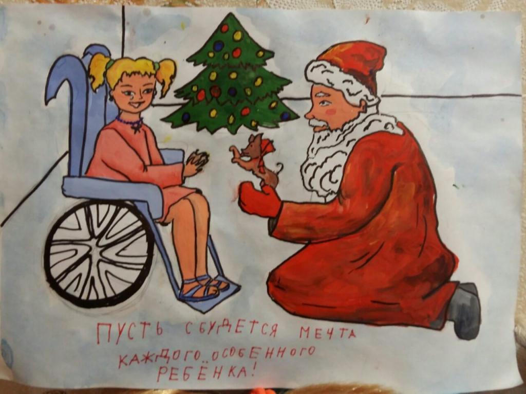 Поздравление инвалиду с новым годом