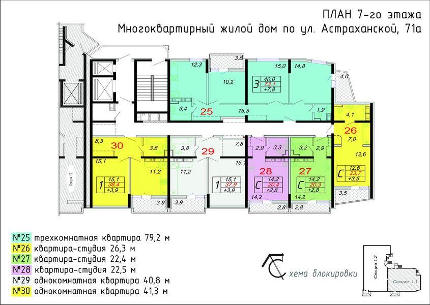 Респект схема этажей А4 с 3 по 16 - 5_новый размер.jpg