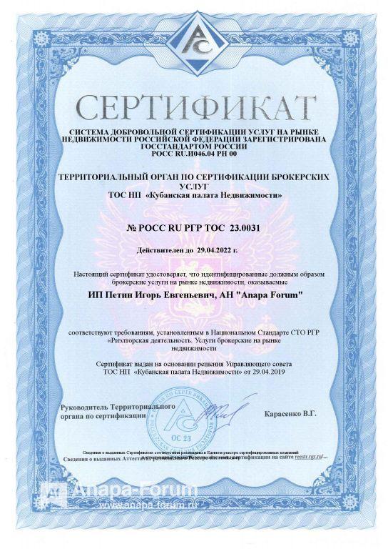 Сертификат ан апана форум.jpg