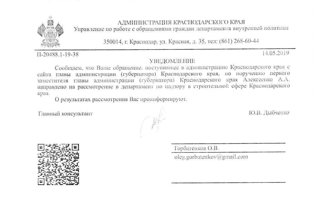 Уведомление_П-20488.1-19-38_SH1.png