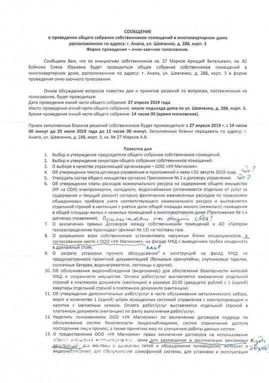 Opisanie_01.jpg