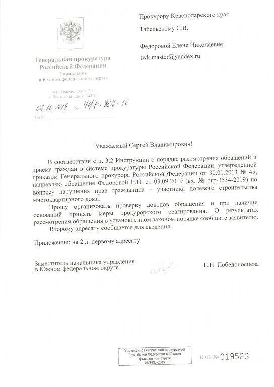 Ответ Генпрокуратуры.jpg