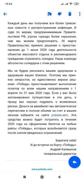 Screenshot_2020-03-27-19-54-35-595_ru.mail.mailapp.jpg