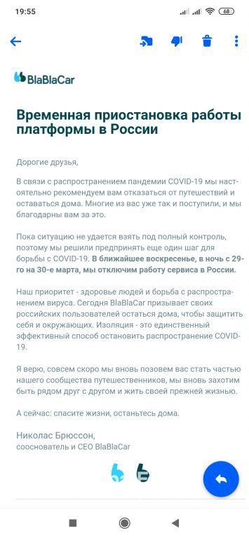 Screenshot_2020-03-27-19-55-09-982_ru.mail.mailapp.jpg