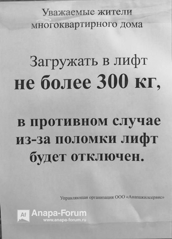 Объявление - лифт.jpg
