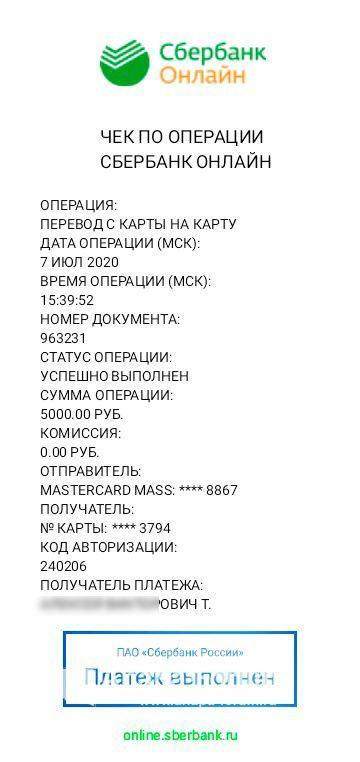 Чек-2020-07-07-154068.jpg