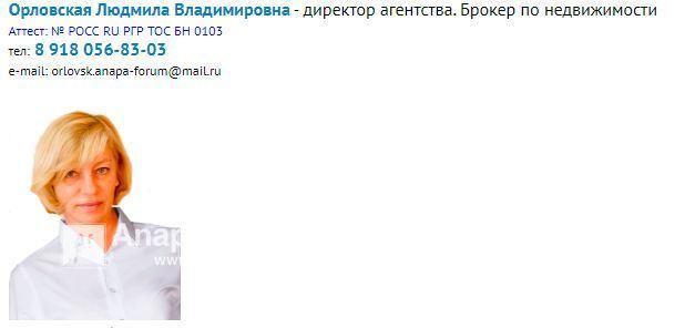 Анапа-Форум.jpg