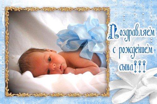 Поздравления с рождением сыночка для папы