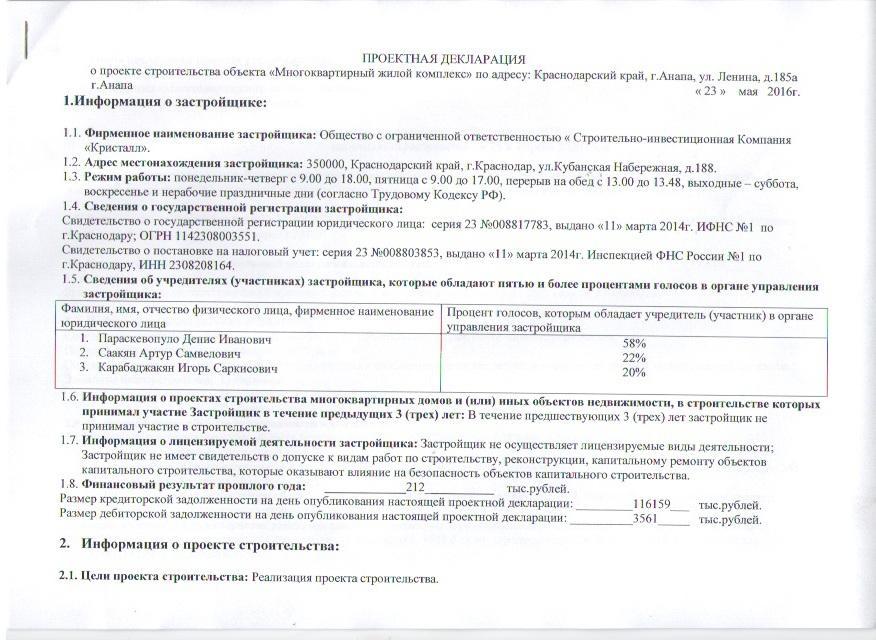 Проектная декларация 1.jpg