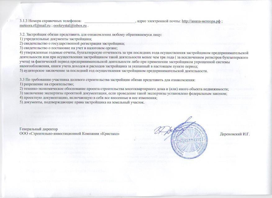 Проектная декларация 4.jpg