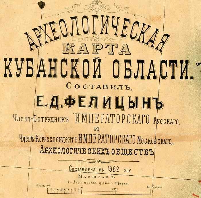 Археологическая карта1882-титул.jpg