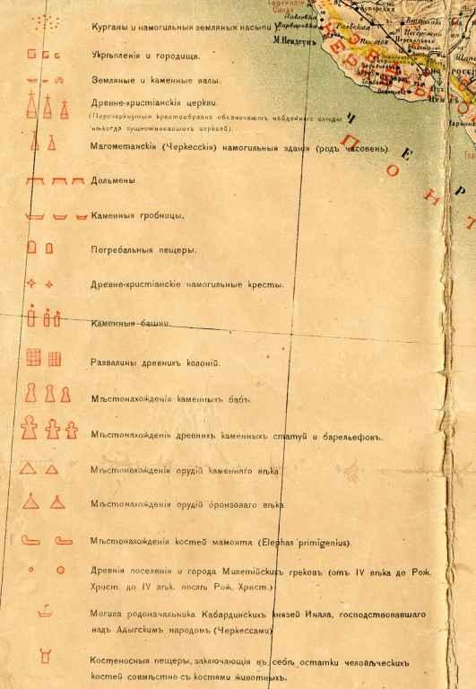 Археологическая карта1882-услзнаки.jpg