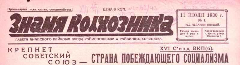 знамя колхозника.jpg