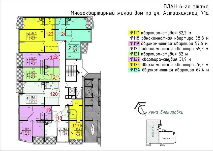 Респект схема этажей А4 с 2 по 16 - 5_новый размер.jpg