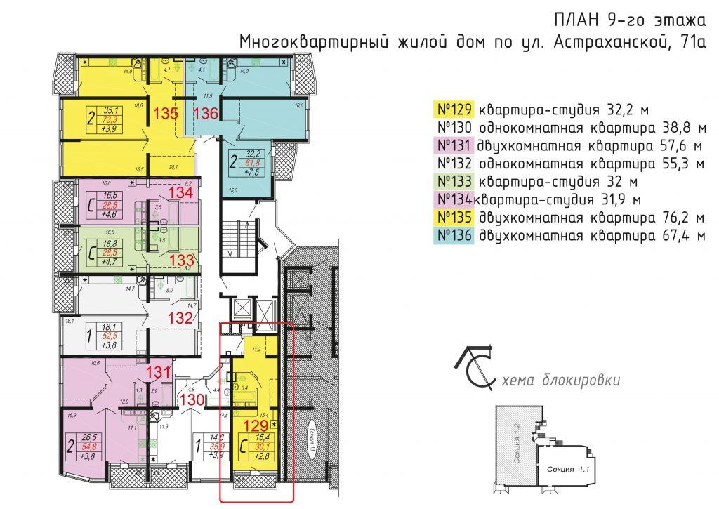 9 этаж акция.jpg