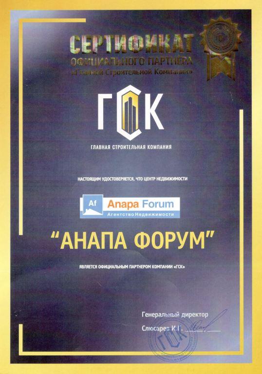 Сертификат ГСК.jpg